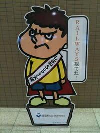 しまねSuper大使の吉田くん